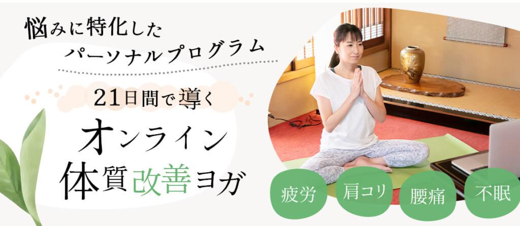 オンラインヨガパーソナル
